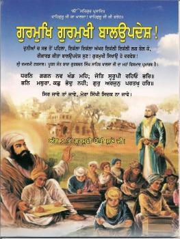 Balupdesh Gurmukhi Pothi MP3