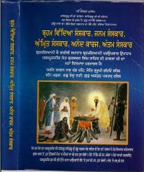 Punj(5) Sanskar Pothi MP3