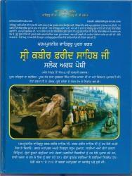 Salok Kabir Ji Farid Ji Steek PDF
