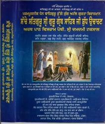 Vishraam Pothi PDF
